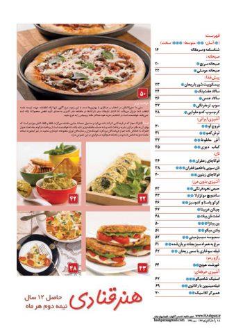 فهرست هنر آشپزی شماره 132