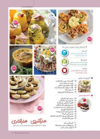 فهرست هنر آشپزی شماره 139