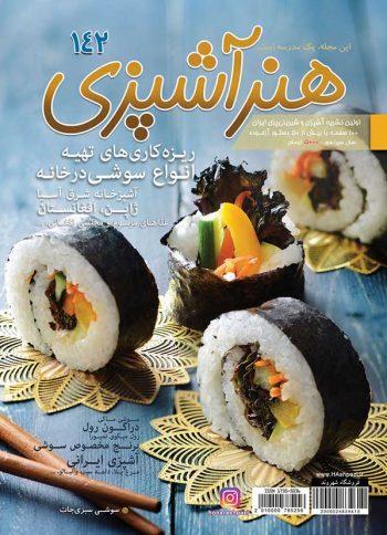 مجله هنر آشپزی شماره 142
