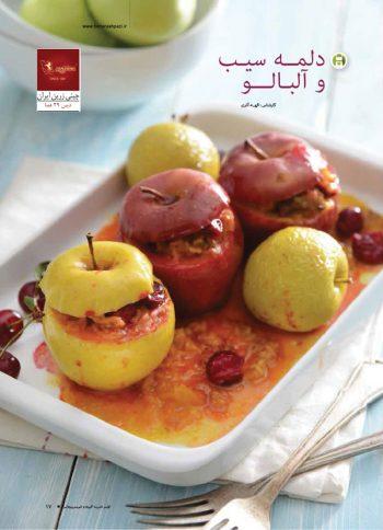 راز و رمز هنر آشپزی 142