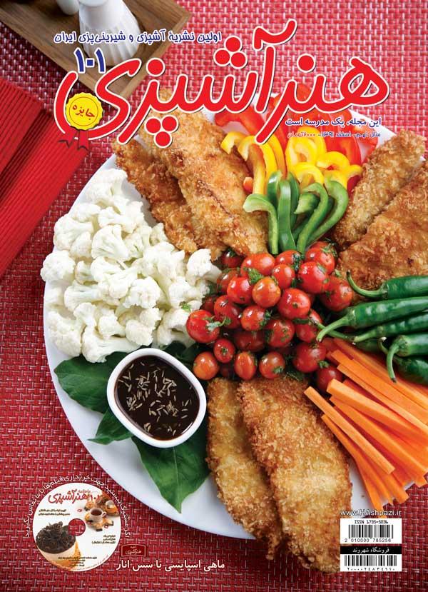 مجله هنر آشپزی 101