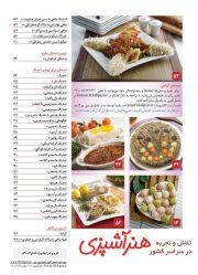فهرست هنر آشپزی 101