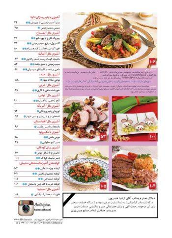 فهرست هنر آشپزی 125