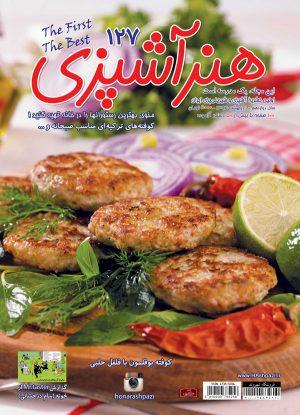 مجله هنر آشپزی 127