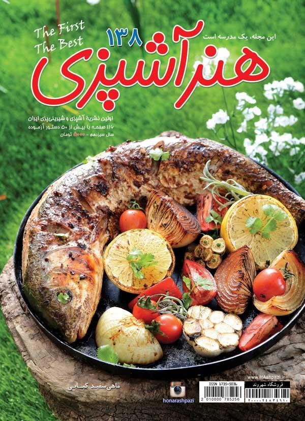 مجله هنر آشپزی 138