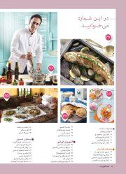 فهرست مجله هنر آشپزی 138