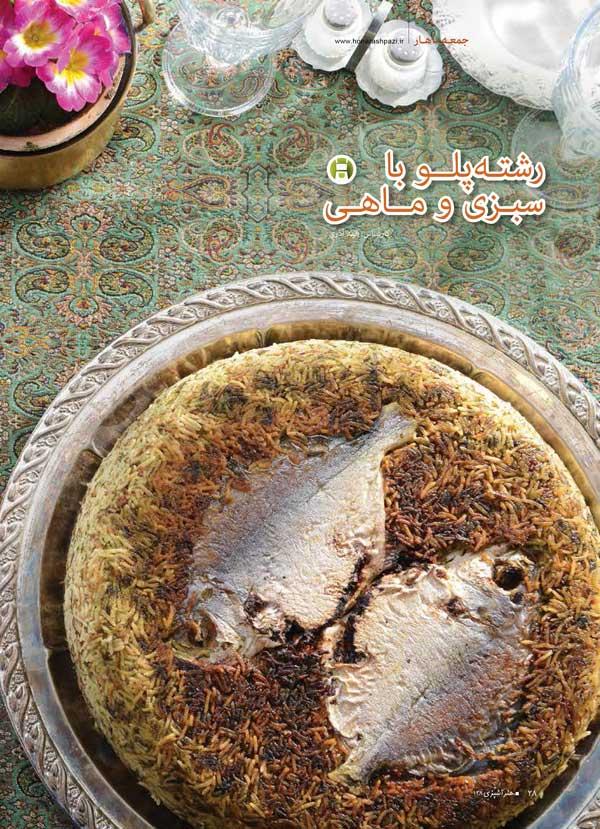 راز و رمز هنر آشپزی 138