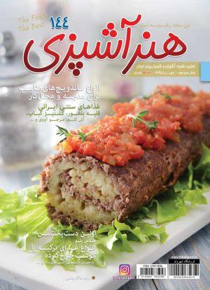 مجله هنر آشپزی 144