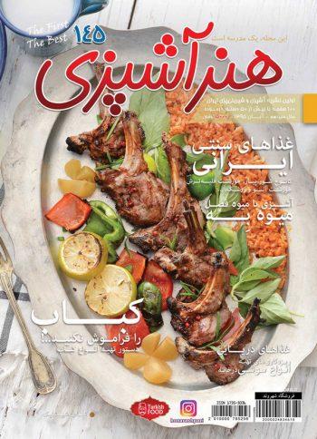 مجله هنر آشپزی 145
