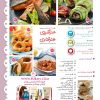 فهرست هنر آشپزی 145