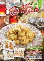 مجله هنر آشپزی شماره 149