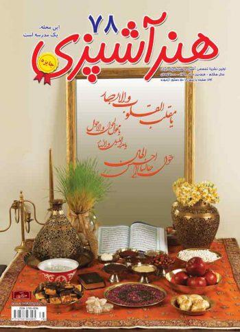 مجله هنر آشپزی 78