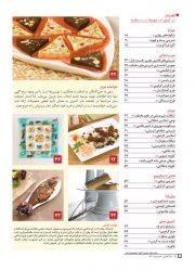 فهرست هنر آشپزی 78