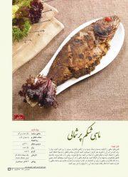 راز و رمز هنر آشپزی 78