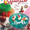مجله هنر آشپزی 90