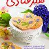 مجله هنر قنادی 136