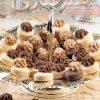 هنر قنادی منتخب شیرینی عید نوروز جلد 1