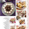 فهرست هنر قنادی منتخب شیرینی عید نوروز جلد 1
