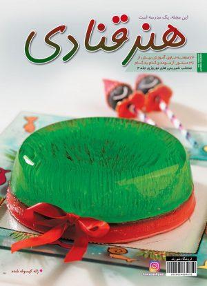 هنر قنادی منتخب شیرینی عید نوروز جلد 4