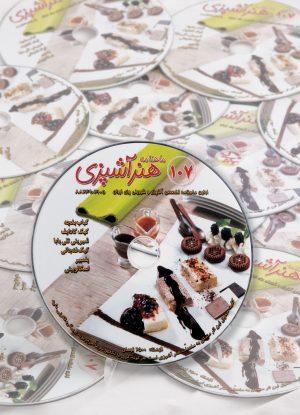 فیلم آموزش آشپزی ۱۰۷