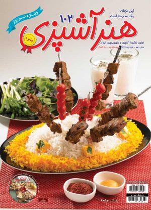 مجله هنر آشپزی 102