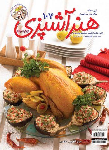 مجله هنر آشپزی ۱۰۷