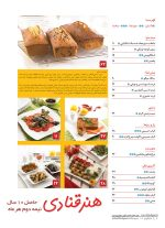 فهرست مجله هنر آشپزی ۱۰۷