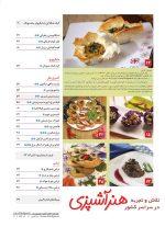 فهرست مجله هنر آشپزی 110
