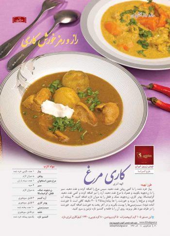 راز و رمز مجله هنر آشپزی 110