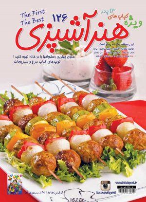 مجله هنر آشپزی 126