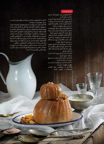 راز و رمز مجله هنر آشپزی 137