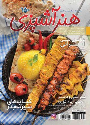 مجله هنر آشپزی 150