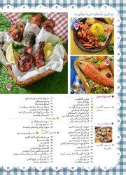 فهرست مجله هنر آشپزی 150