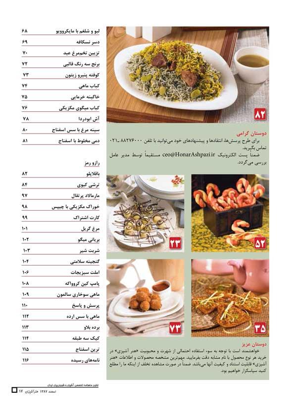کیک به شکل سبزه عید هنر آشپزی 53 | آموزش آشپزی و شیرینی پزی هنر آشپزی