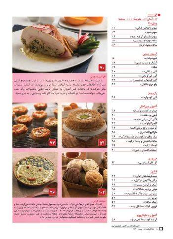فهرست مجله هنر آشپزی 88
