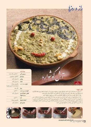 راز و رمز مجله هنر آشپزی 88
