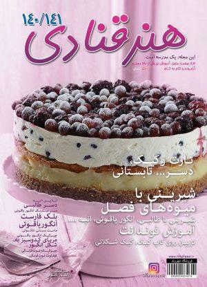 مجله هنر قنادی 140-141