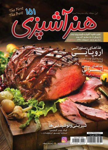 مجله هنر آشپزی 151