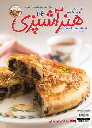 مجله هنر آشپزی 106
