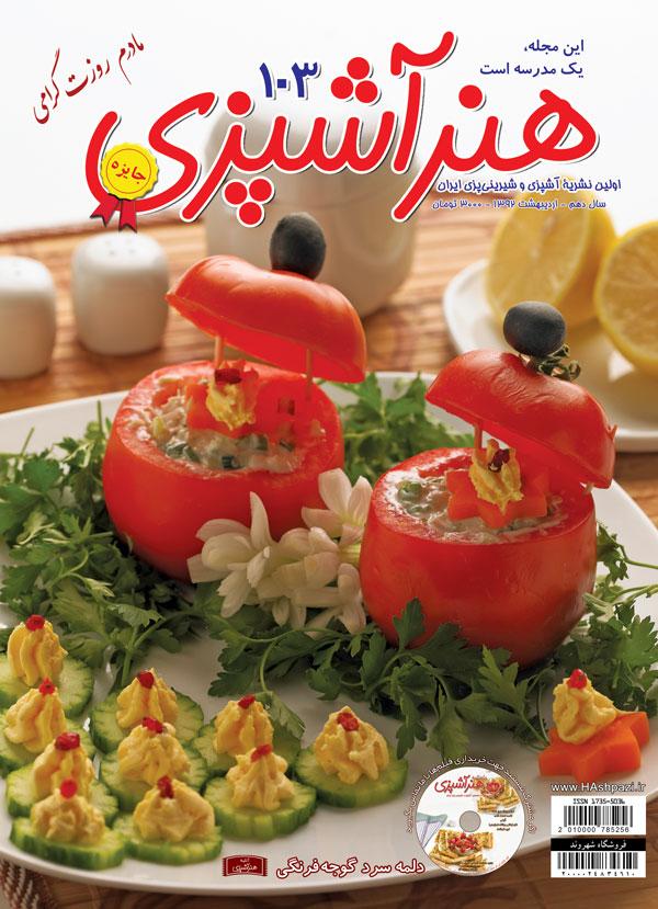 مجله هنر آشپزی 103