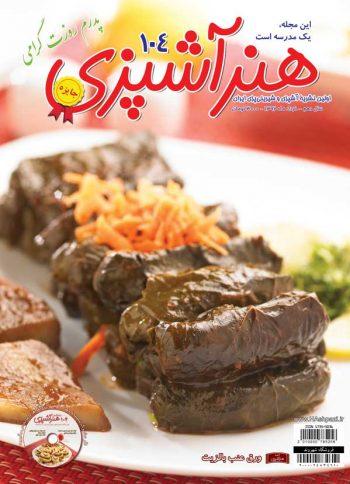 مجله هنر آشپزی 104
