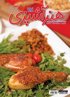 مجله هنر آشپزی 114