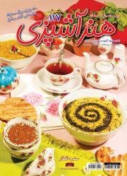 مجله هنر آشپزی 117