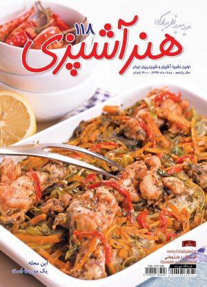 مجله هنر آشپزی 118