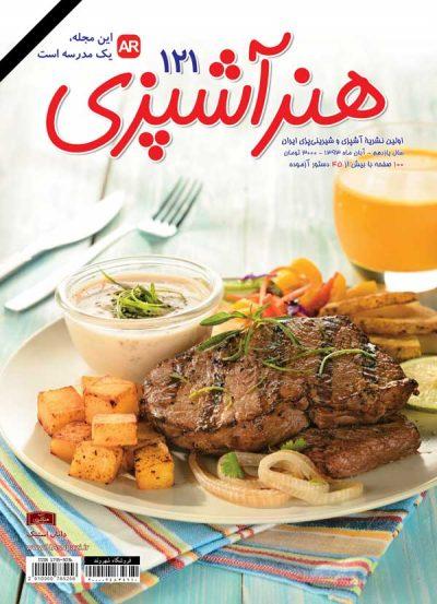 مجله هنر آشپزی 121