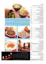 فهرست مجله هنر آشپزی 121