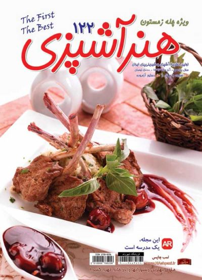 مجله هنر آشپزی 122