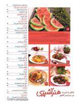 فهرست مجله هنر آشپزی 122
