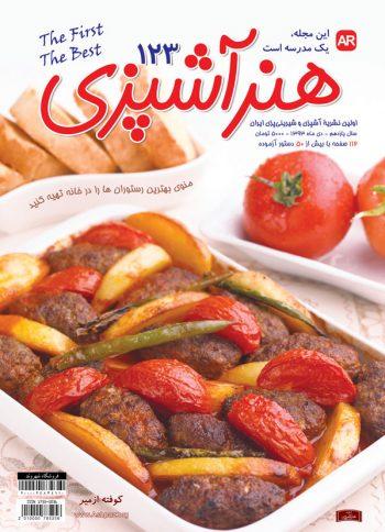 مجله هنر آشپزی 123