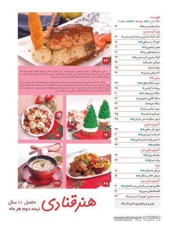 فهرست مجله هنر آشپزی 123